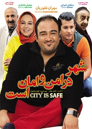 دانلود فیلم شهر امن و امان است
