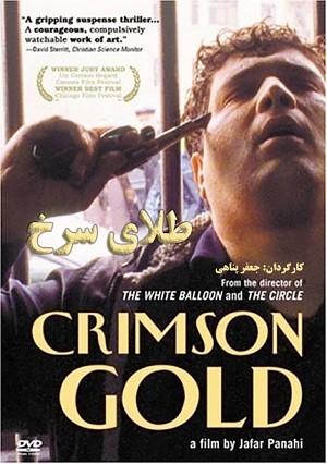دانلود فیلم طلای سرخ
