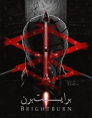 دانلود فیلم برایت برن BrightBurn 2019 دوبله فارسی