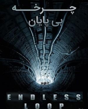 دانلود فیلم چرخه بی پایان Endless Loop 2018 دوبله فارسی