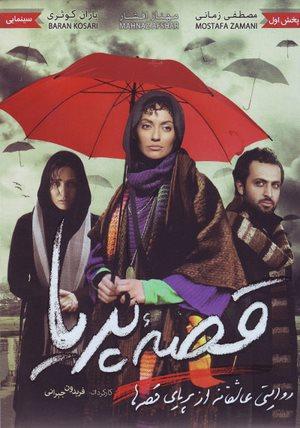 دانلود فیلم قصه پریا