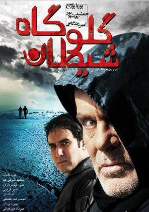 دانلود فیلم گلوگاه شیطان
