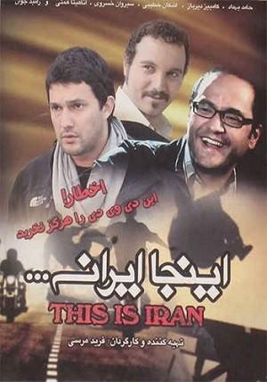 دانلود فیلم اینجا ایرانه