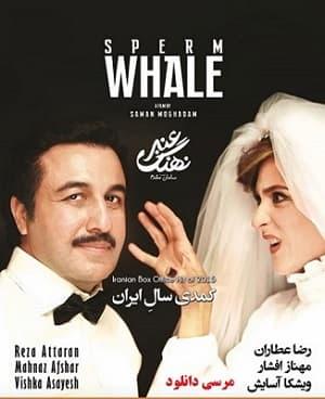 دانلود فیلم نهنگ عنبر