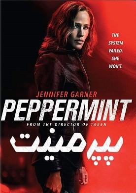 دانلود فیلم پرمینت ۲۰۱۸ Peppermint 2018 دوبله فارسی