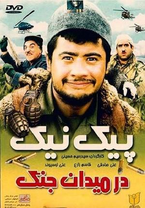 دانلود فیلم پیک نیک در میدان جنگ