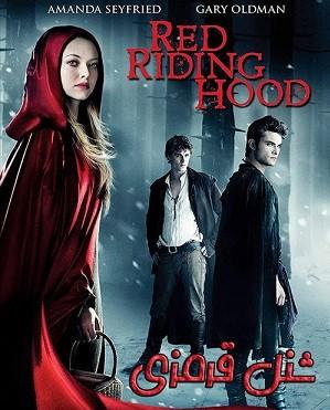 دانلود فیلم شنل قرمزی 2011 Red Riding Hood