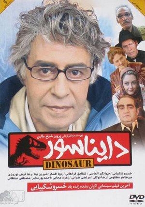 دانلود فیلم دایناسور