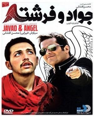 دانلود فیلم جواد و فرشته