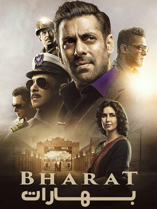 دانلود فیلم Bharat 2019 دوبله فارسی
