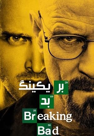 دانلود سریال Breaking Bad با کیفیت Full HD