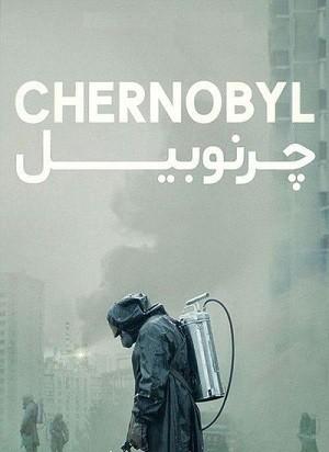 دانلود سریال Chernobyl 2019