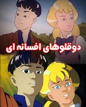 دانلود انیمیشن دوقلوهای افسانه ای The Twins of Destiny دوبله فارسی