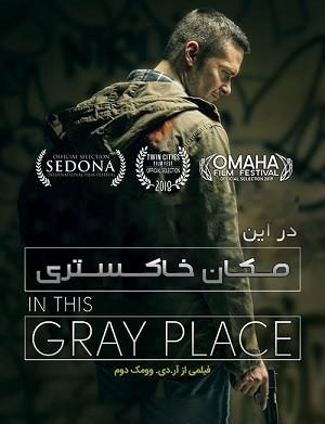 دانلود فیلم در این مکان خاکستری In This Gray Place 2018 دوبله فارسی