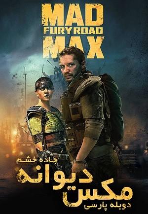 دانلود فیلم مکس دیوانه جاده خشم Mad Max Fury Road 2015
