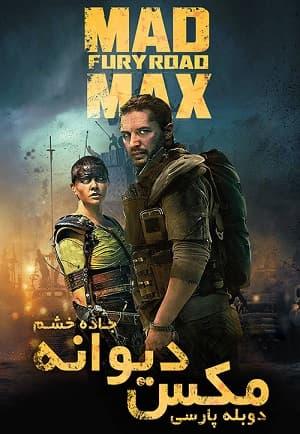 دانلود فیلم مکس دیوانه جاده خشم