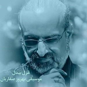دانلود آهنگ جدید محمد اصفهانی به نام غزل بیدل