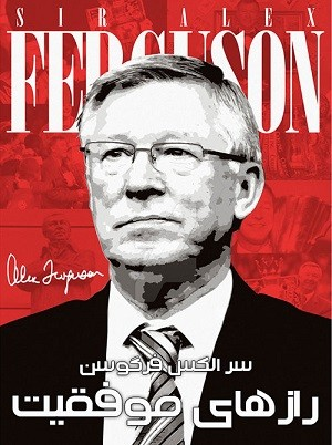 دانلود فیلم سر الکس فرگوسن رازهای موفقیت ۲۰۱۵ دوبله فارسی