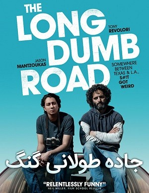 دانلود فیلم جاده طولانی گنگ The Long Dumb Road 2018 دوبله فارسی