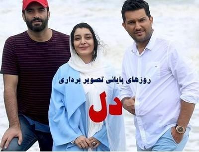 دانلود قسمت اول سریال دل , دانلود سریال جدید با کیفیت عالی, دانلود سریال ایرانی , دانلود رایگان سریال با لینک مستقیم , دانلود سریال ایرانی جدید