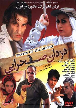 دانلود فیلم دزدان صحرایی