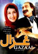 دانلود فیلم غزال