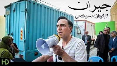 دانلود سریال جیران حسن فتحی