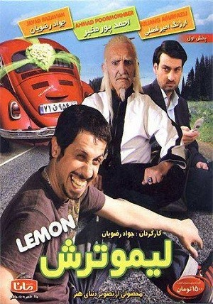 دانلود فیلم لیمو ترش