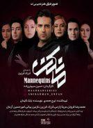 دانلود قسمت چهارم سریال مانکن