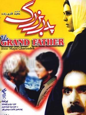دانلود فیلم پدر بزرگ