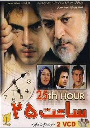 دانلود فیلم ساعت 25