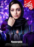 دانلود قسمت چهارم سریال مانکن با کیفیت Full HD