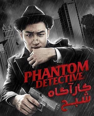 دانلود فیلم Phantom Detective 2016 دوبله فارسی