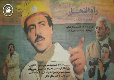 دانلود فیلم راه افتخار , ,دانلود فیلم ایرانی , دانلود فیلم ایرانی جدید