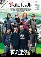 دانلود سریال رالی ایرانی 2