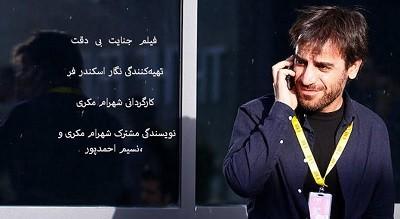 دانلود فیلم جنایت بی دقت , ,دانلود فیلم ایرانی , دانلود فیلم ایرانی جدید