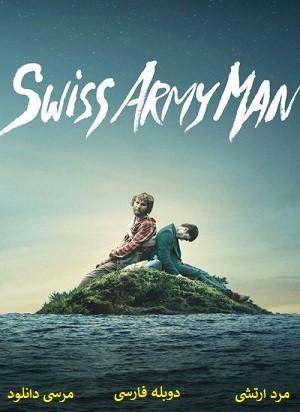 دانلود فیلم مرد ارتشی 2016 Swiss Army Man دوبله فارسی