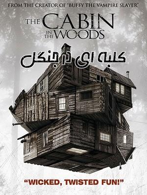 دانلود فیلم The Cabin in the Woods 2011