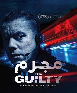دانلود فیلم مجرم The Guilty 2018 دوبله فارسی
