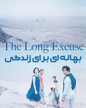 دانلود فیلم The Long Excuse 2016 دوبله فارسی