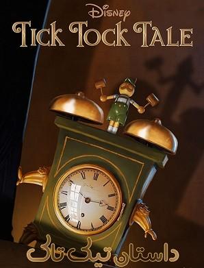 دانلود انیمیشن تیک تاک Tick Tock Tale 2010 دوبله فارسی