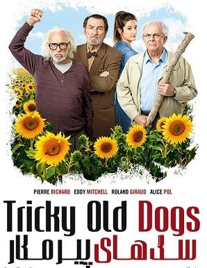دانلود فیلم سگ های پیر مکار Tricky Old Dogs 2018
