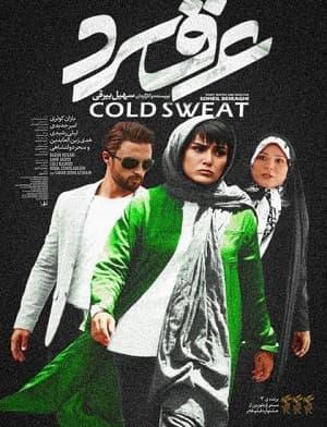 دانلود فیلم عرق سرد