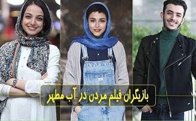 دانلود فیلم ایرانی مردن در آب مطهر