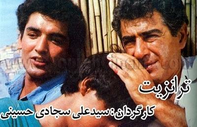 دانلود فیلم ترانزیت , ,دانلود فیلم ایرانی , دانلود فیلم ایرانی جدید