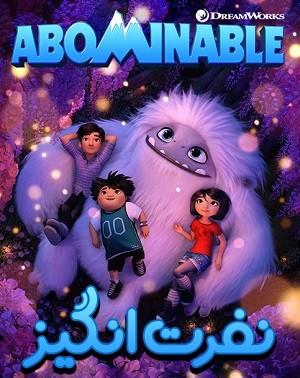 دانلود انیمیشن زشت (نفرت انگیز) 2019 Abominable