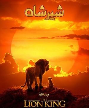 دانلود انیمیشن شیر شاه 2019 The Lion King