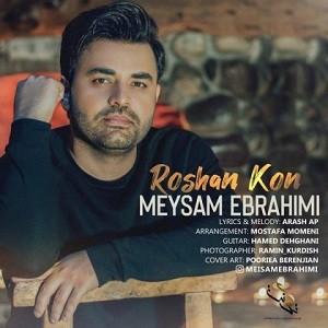 دانلود آهنگ جدید میثم ابراهیمی به نام روشن کن