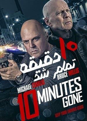 دانلود فیلم 2019 10 Minutes Gone ده دقیقه تمام شد