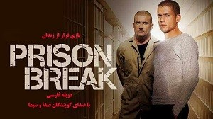 دانلود بازی Prison Break The Conspiracy